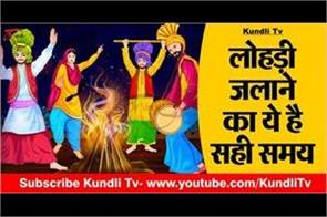 shubh muhurat on lohri