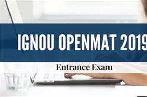 ignou openmat 2019 admission start