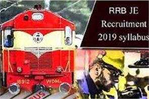 rrb je recruitment 2019 check exam pattern
