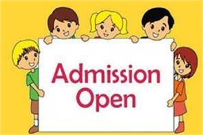 marks will upload school in nursery admission today