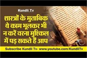 never do these work according to shastras