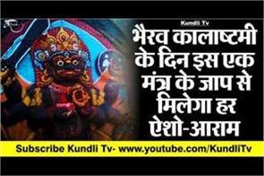 bhairav kalashtami special mantra