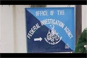 fia report confirms its officials involvement in human trafficking