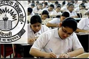 paper will be sent from e mail to cbse board exam centers