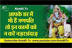 do not ignore these works related to ganapati