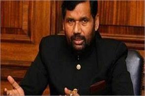 paswan lost the vip protocol at patna airport said will be restored soon