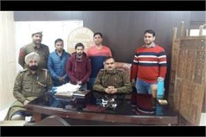 police recovered goods from the accused during remand