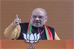 bjp amit shah lok sabha elections congress