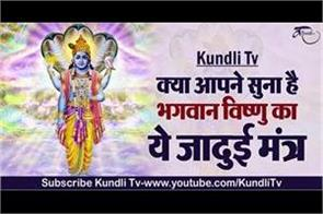 vishnu special mantra in hindi