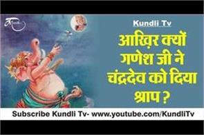 ganesh and chandra dev religious story