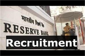 get jobs in rbi