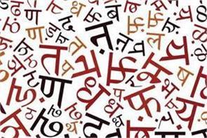 news about making hindi mandatory misleading javadekar