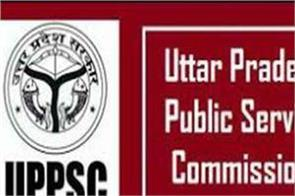 uppsc five wrong questions were asked in the pre examination