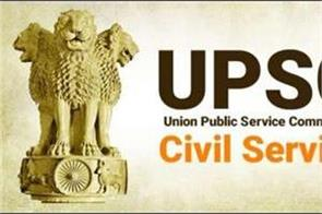 upsc nda exam date form syllabus exam eligibility and other details here