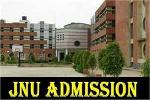 jnu mba admission application form issued till this date apply