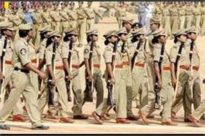 application for bumpers recruitment 5085 for police