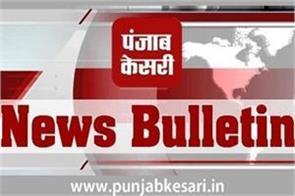news bulletin lok sabha elections narinder modi bjp