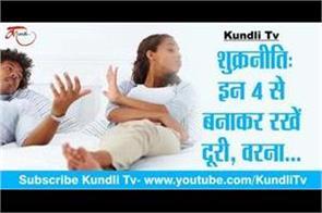 shukra niti in hindi