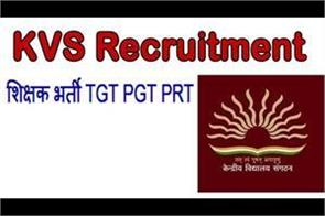 kvs recruitment 2018 answer keys omr released for pgt tgt prt