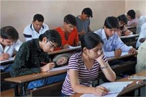 mcq admission test for next session in jnu