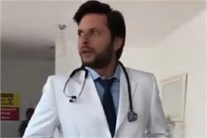 shahid afridi in doctor look video goes viral