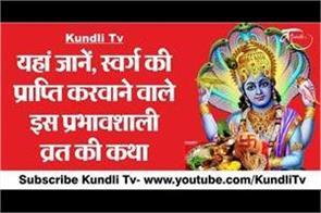 shattila ekadashi vrat katha in hindi