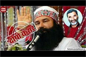 ram rahim convicted in chattrapati murder case