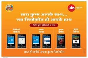 jio s bang offer brought aquarius geophone