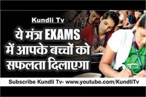 do this mantra jaap for exams