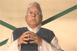 bail plea dismissed of lalu prasad yadav