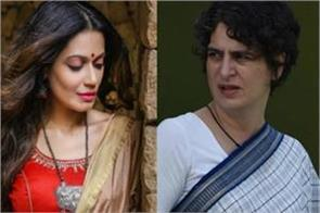 actress payal rohtagi attacks priyanka gandhi