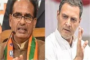 like rahul gandhi congress is confucius  shivraj singh