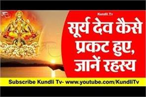 birth of lord surya dev