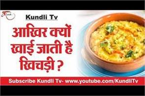 why eating khichdi on makar sankranti