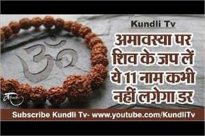 special name of shiv shanker on amavasya