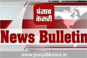 news bulletin narinder modi rahul ghandi bjp congres