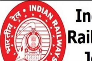 13 847 posts in the railway 31 last date
