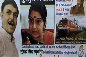 poster of external affairs minister engaged in raisen