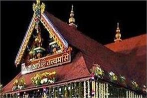hearing on the petition of women entering the sabarimala temple tomorrow