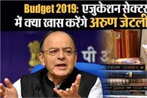 budget 2019 what will arun jaitley do in the education sector