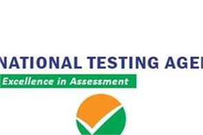 nta will also host this entrance exam after ugc and jee