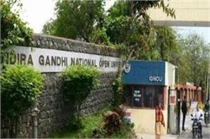 ignou  fees  reservation  students courses
