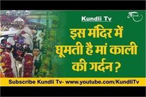 devi kaali kankali temple in madhya pradesh