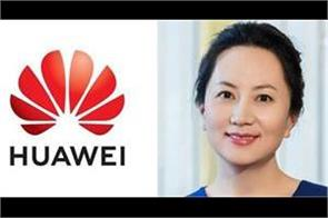 huawei s hearing on extradition of cfo adjourned till march