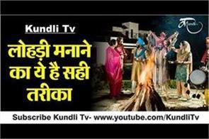 how is lohri celebrated
