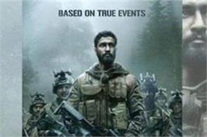 vicky kaushal starrer film uri teaser match hollywood movie