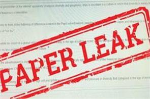 otet exam canceled due to paper leaks