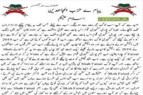 hizb poster against ias shah faesal