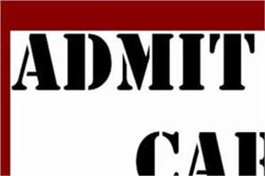 admit card issuance for entrance test for 9th standard in navodaya