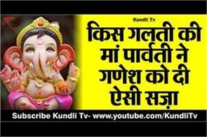 religious story about lord ganesha